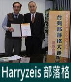 Harryzeis 部落格 2008~2013版 -台灣e新聞