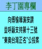 向傅榆導演按讚,並呼籲支持第十三號「東奧台灣正名」公投案 -◎李丁園-台灣e新聞