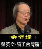 《金恆煒專欄》蔡英文,饒了台灣罷!-台灣e新聞