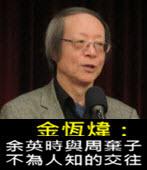 《金恆煒專欄》余英時與周棄子不為人知的交往-台灣e新聞