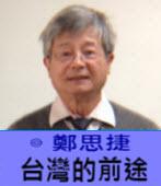 台灣的前途 - ◎鄭思捷 -台灣e新聞