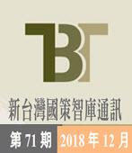 凱達格蘭基金會  新台灣國策智庫通訊 第71期- 台灣e新聞