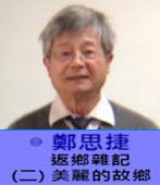 返鄉雜記(二) 美麗的故鄉 - ◎鄭思捷 -台灣e新聞