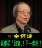 《金恆煒專欄》葉俊榮「政變」!下一步咧?-台灣e新聞