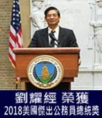 劉耀經 榮獲2018美國傑出公務員總統獎 - 台灣e新聞