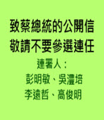 致蔡總統的公開信-敬請不要參選連任 - 台灣e新聞