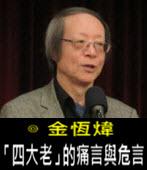 《金恆煒專欄》「四大老」的痛言與危言-台灣e新聞