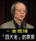 《金恆煒專欄》「四大老」的原罪 - 台灣e新聞
