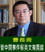 曹長青:管中閔事件蔡英文有兩錯-台灣e新聞