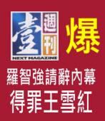 壹週刊爆羅智強請辭內幕:得罪王雪紅 - 台灣e新聞