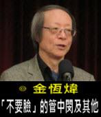 《金恆煒專欄》「不要臉」的管中閔及其他 - 台灣e新聞