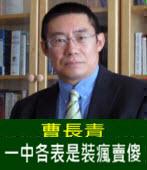 曹長青:一中各表是裝瘋賣傻 - 台灣e新聞
