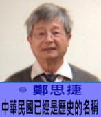 中華民國已經是歷史的名稱 - ◎鄭思捷 -台灣e新聞