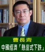 曹長青:中國經濟「懸崖式下跌」- 台灣e新聞