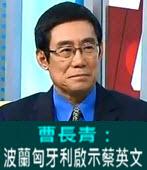 曹長青:波蘭匈牙利啟示蔡英文- 台灣e新聞