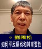 如何平反扁案和其重要性-◎劉國松 -台灣e新聞