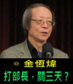 《金恆煒專欄》打部長,關三天? - 台灣e新聞