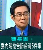 曹長青:委內瑞拉告訴台灣5件事- 台灣e新聞