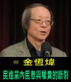 《金恆煒專欄》民進黨內民意與權貴的斷裂 - 台灣e新聞