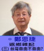 返鄉雜記 (三) 台灣自由不自由? - ◎鄭思捷 -台灣e新聞