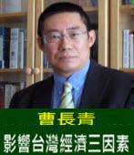 曹長青:影響台灣經濟三因素 - 台灣e新聞