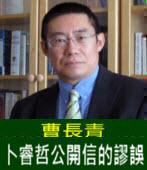 曹長青:卜睿哲公開信的謬誤  - 台灣e新聞