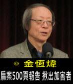 《金恆煒專欄》扁案500頁報告 揪出加害者 - 台灣e新聞