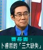 曹長青:卜睿哲的「三大缺失」- 台灣e新聞
