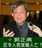 郭正典:忍令人民家破人亡?- 台灣e新聞