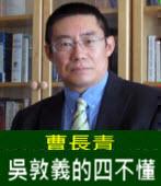 曹長青:吳敦義的四不懂 - 台灣e新聞