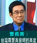 曹長青:台灣需要高俊明的高度  - 台灣e新聞