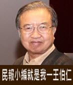 民報小編就是我一王伯仁,要抹紅抹黑的儘管來!- 台灣e新聞