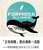 喜樂島聯盟 :「正名制憲」是台灣唯一活路- 台灣e新聞