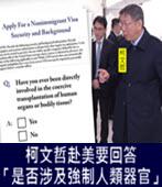 柯文哲赴美要回答「是否涉及強制人類器官」 律師警告:說謊恐永久禁止入境美國- 台灣e新聞