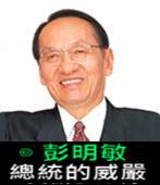 彭明敏【專欄】總統的威嚴 - 台灣e新聞