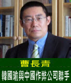 曹長青:韓國瑜與中國作弊公司聯手 - 台灣e新聞