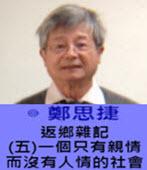 返鄉雜記(五)一個只有親情而沒有人情的社會- ◎鄭思捷 -台灣e新聞