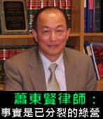 蕭東賢:事實是已分裂的綠營 - 台灣e新聞