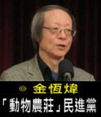 《金恆煒專欄》「動物農莊」民進黨- 台灣e新聞