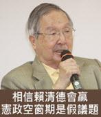吳澧培:相信賴清德會贏 憲政空窗期是假議題 - 台灣e新聞