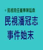 民視潘冠志事件始末-◎民視現任董事陳廷鼎 -台灣e新聞