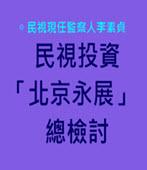 民視投資「北京永展」總檢討 -◎民視現任監察人李素貞 -台灣e新聞