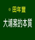 大埔案的本質-◎ 田年豐 - 台灣e新聞