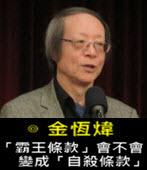 《金恆煒專欄》「霸王條款」會不會變成「自殺條款」- 台灣e新聞