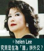 【專文】究竟是在為「誰」拼外交? -◎Helen Lee - 台灣e新聞