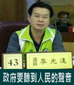 政府要聽到人民的聲音- ◎桃園市議員李光達- 台灣e新聞