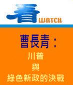 曹長青:川普與綠色新政的決戰  - 台灣e新聞