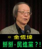 《金恆煒專欄》掰掰,民進黨?!- 台灣e新聞