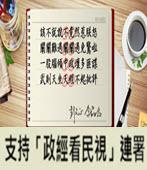 我們支持「政經看民視,民視看正晶」連署- 台灣e新聞