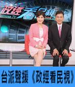 台派聲援《政經看民視》- 台灣e新聞